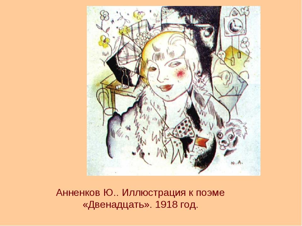 Анненков Ю.. Иллюстрация к поэме «Двенадцать». 1918 год.