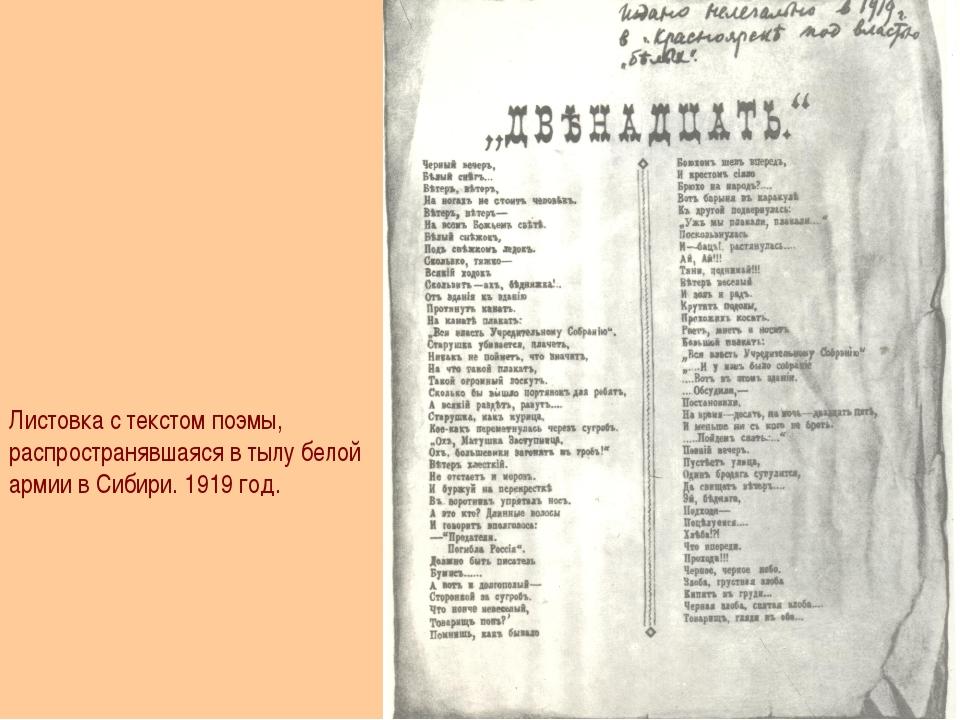 Листовка с текстом поэмы, распространявшаяся в тылу белой армии в Сибири. 191...