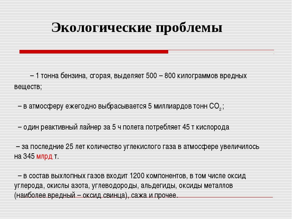 – 1 тонна бензина, сгорая, выделяет 500 – 800 килограммов вредных веществ...