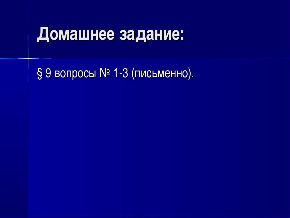 Домашнее задание: § 9 вопросы № 1-3 (письменно).