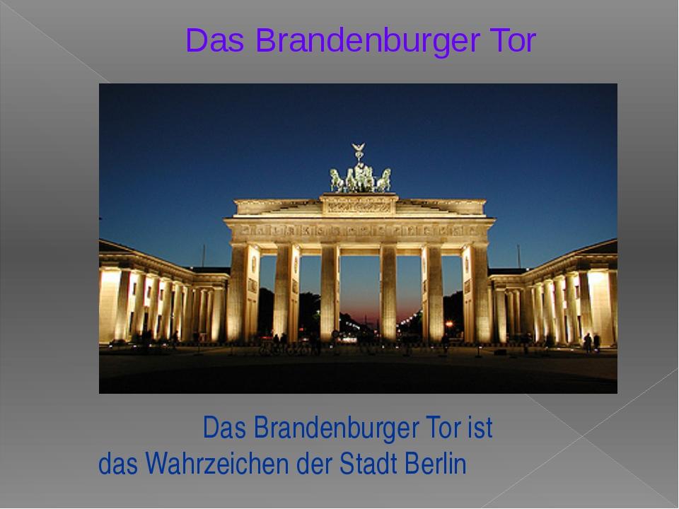 Das Brandenburger Tor ist das Wahrzeichen der Stadt Berlin Das Brandenburger...