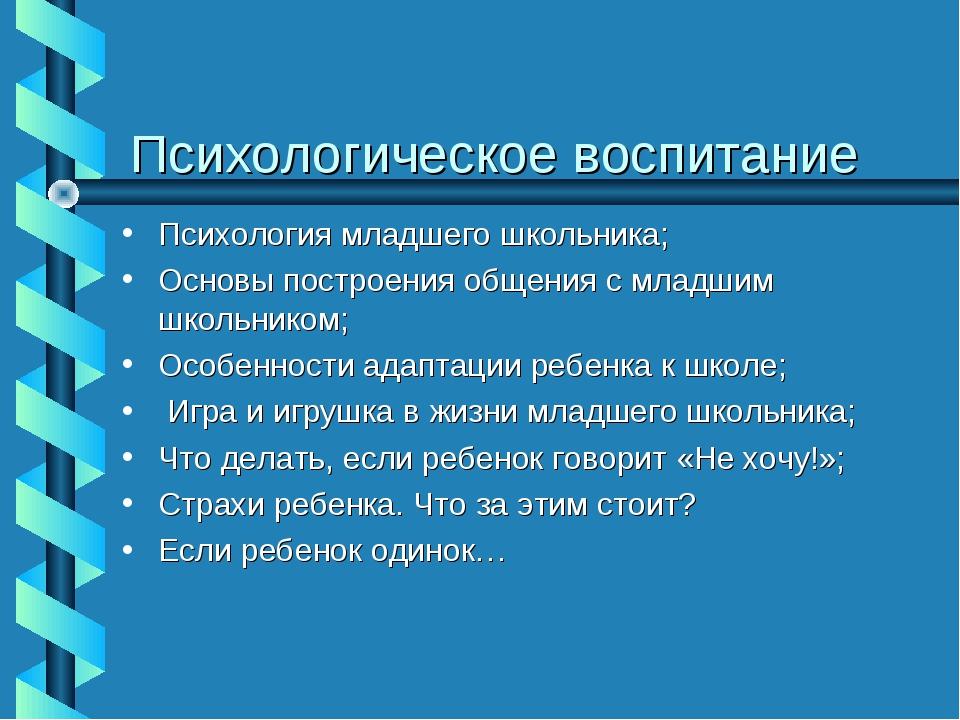 Психологическое воспитание Психология младшего школьника; Основы построения о...