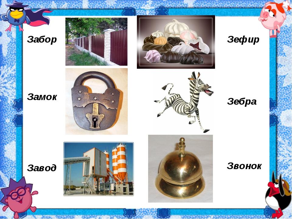 Забор Замок Завод Зебра Звонок Зефир