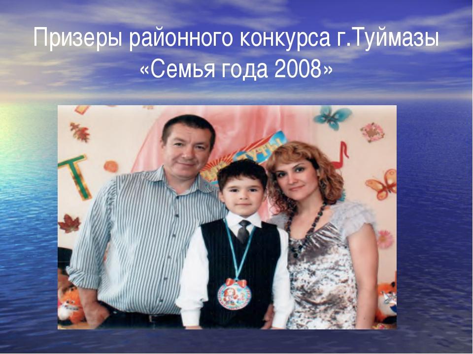 Призеры районного конкурса г.Туймазы «Семья года 2008»