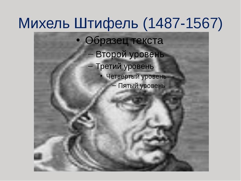 Михель Штифель (1487-1567)