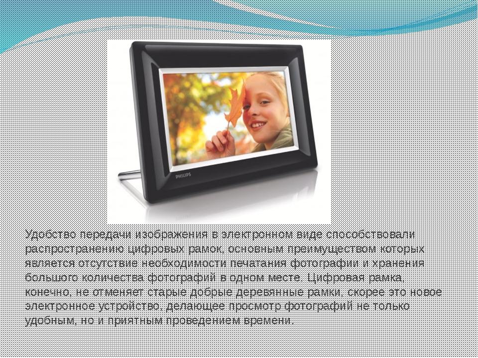 Удобство передачи изображения в электронном виде способствовали распространен...