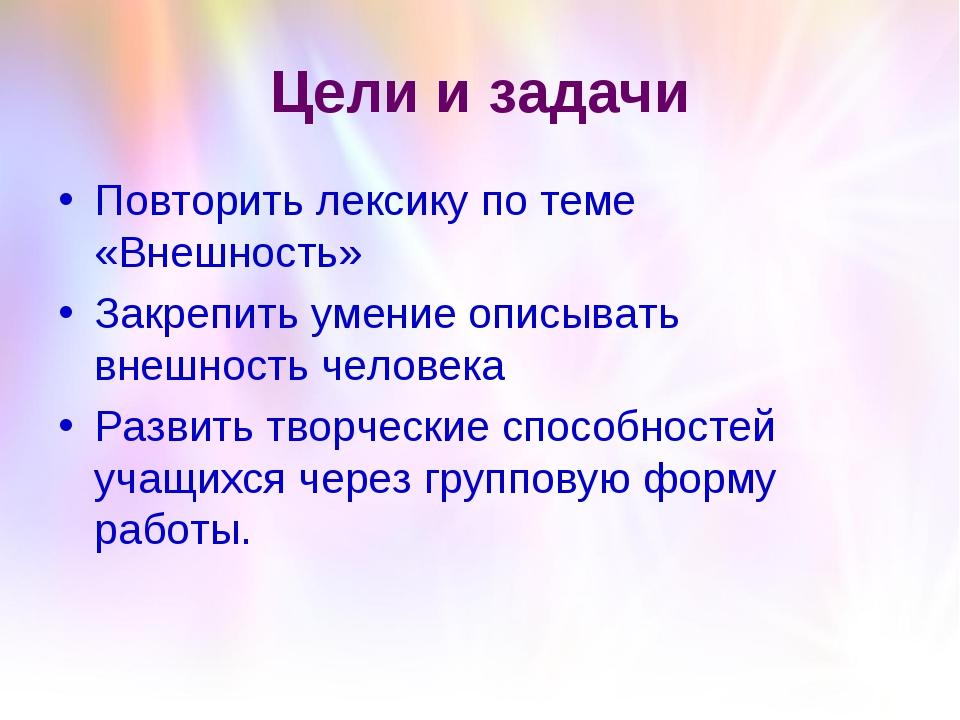 Цели и задачи Повторить лексику по теме «Внешность» Закрепить умение описыват...