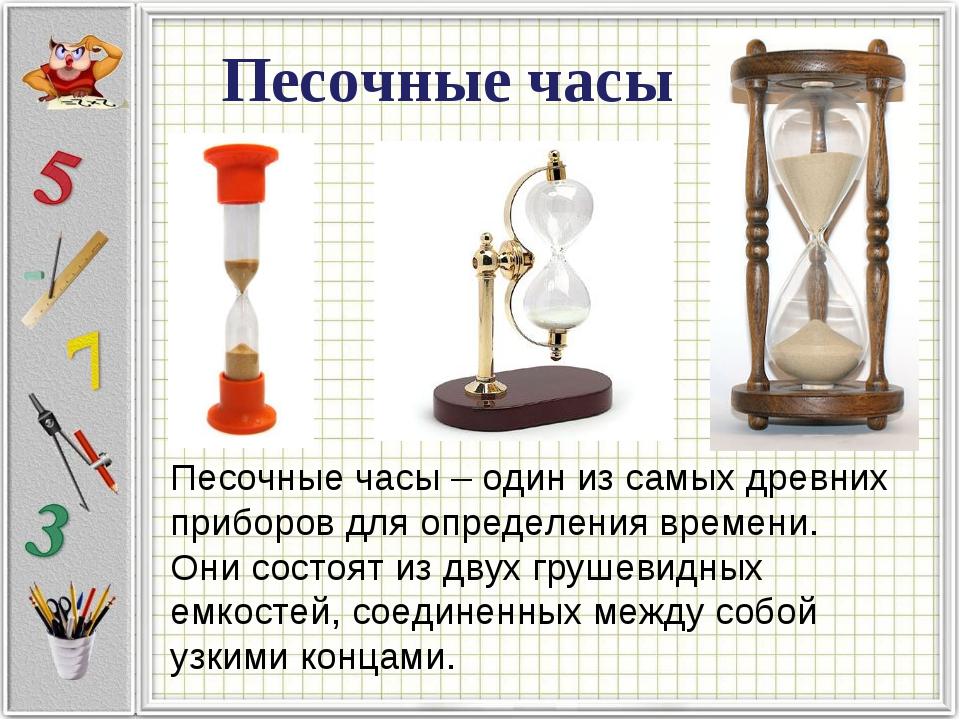 Песочные часы Песочные часы – один из самых древних приборов для определения...