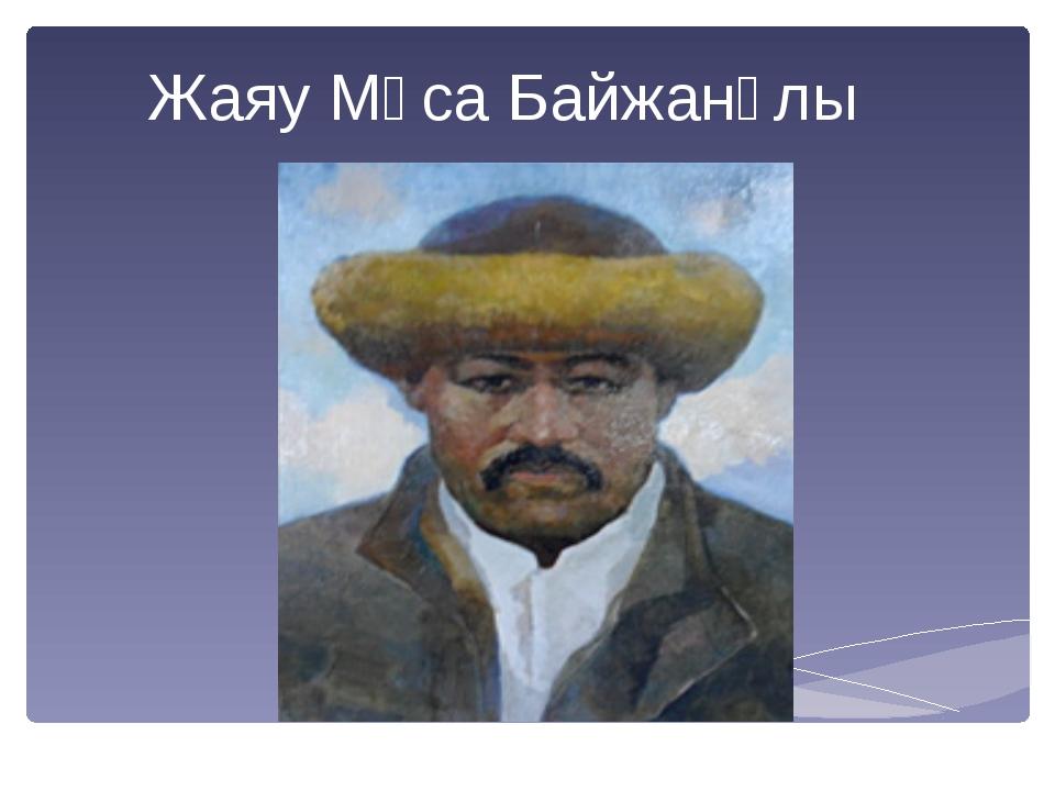 Жаяу Мұса Байжанұлы