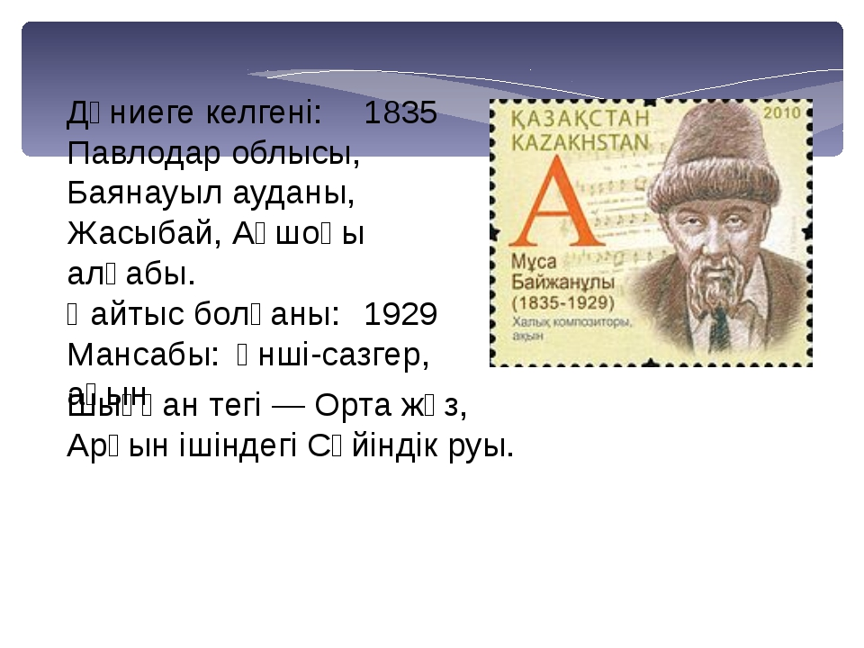 Дүниеге келгені:1835 Павлодар облысы, Баянауыл ауданы, Жасыбай, Ақшоқы алқа...