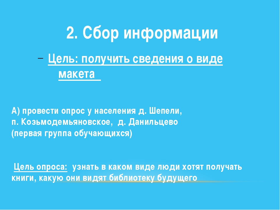 2. Сбор информации Цель: получить сведения о виде макета