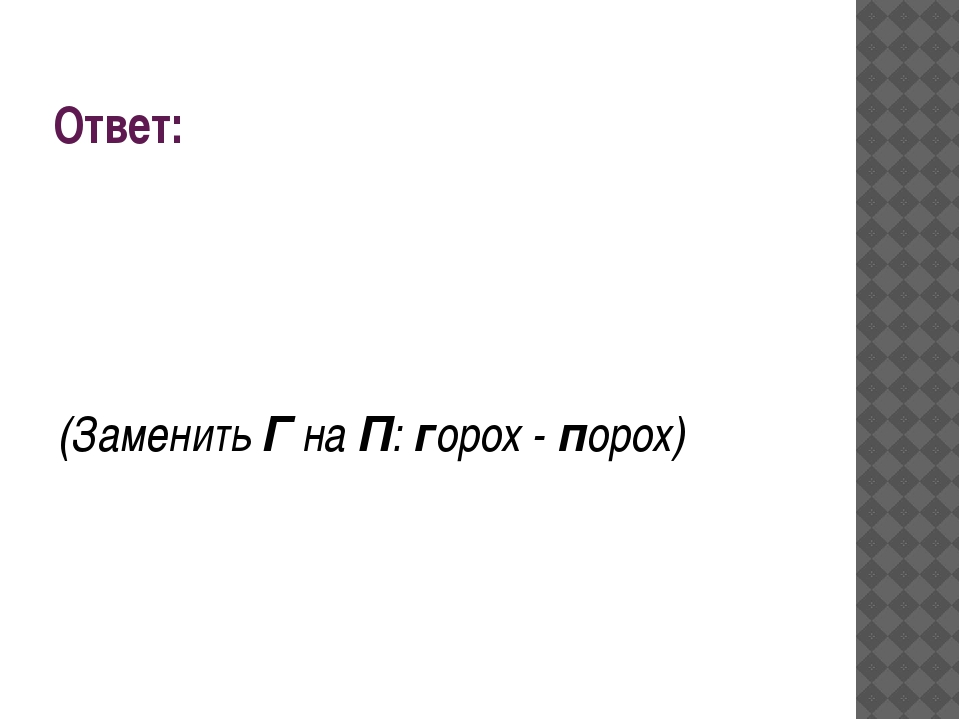 Ответ: (ЗаменитьГнаП:горох -порох)