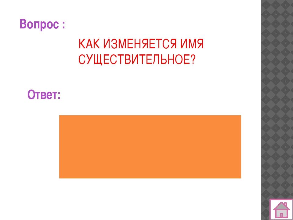 Вопрос: Ответ: КОГДА МЫ ПИШЕМ У ГЛАГОЛОВ СУФФИКС -ЕВА- -ОВА-, А КОГДА -ИВА- -...