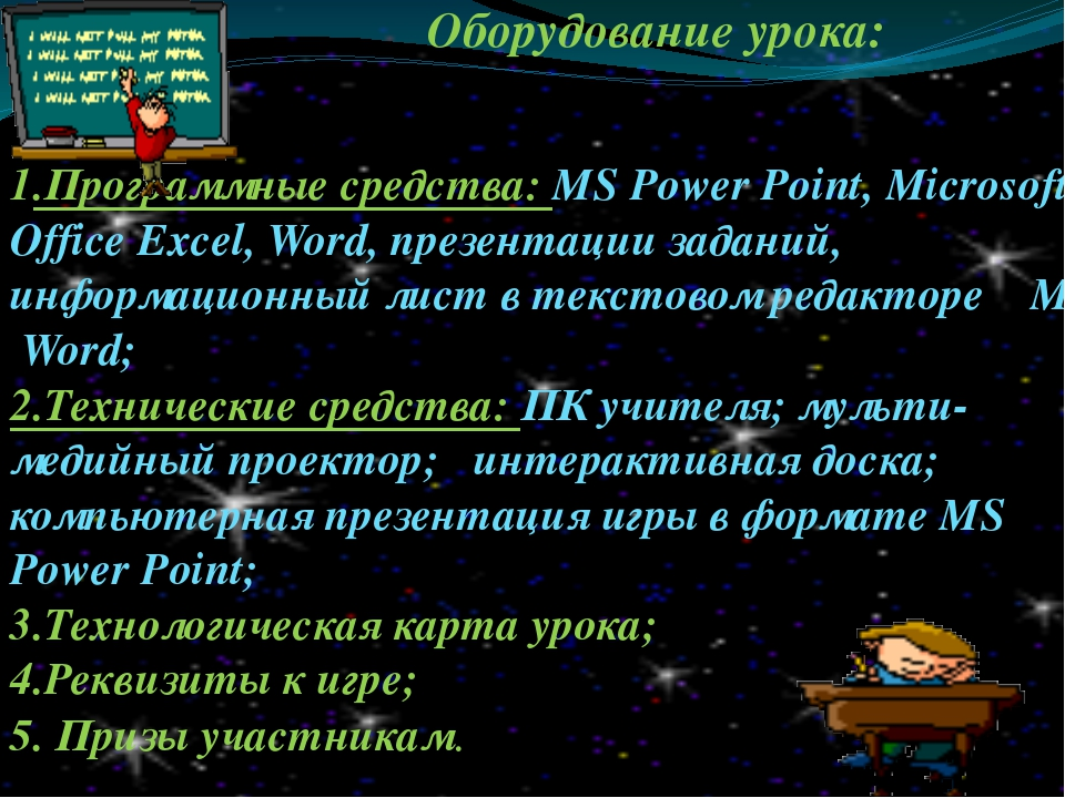 1.Программные средства: MS Power Point, Microsoft Office Excel, Word, презент...