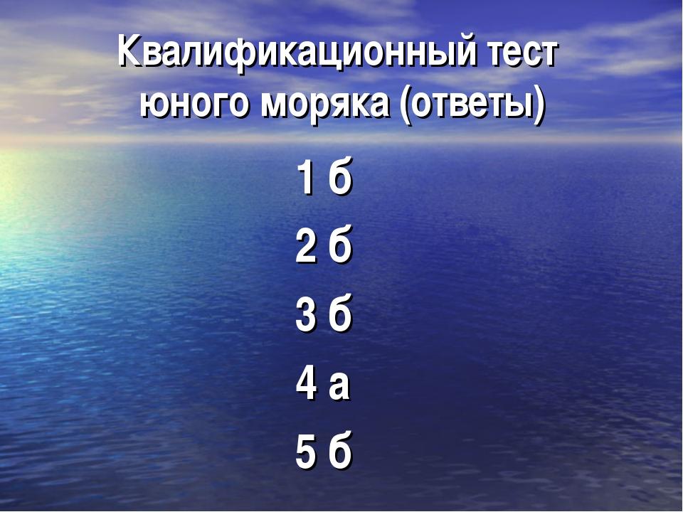 Квалификационный тест юного моряка (ответы) 1 б 2 б 3 б 4 а 5 б