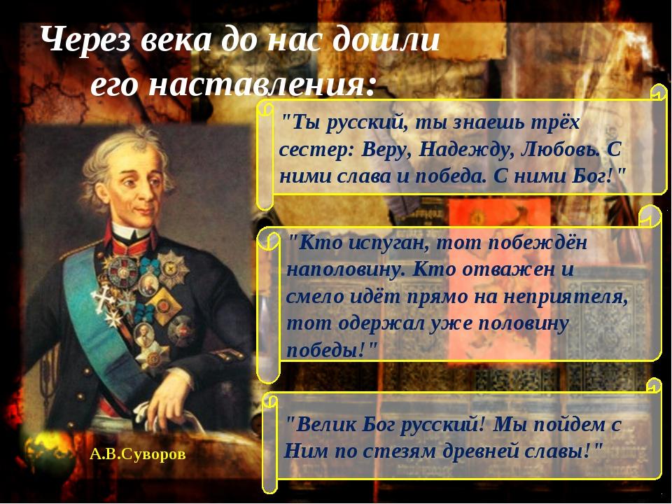 """Через века до нас дошли его наставления: """"Кто испуган, тот побеждён наполови..."""