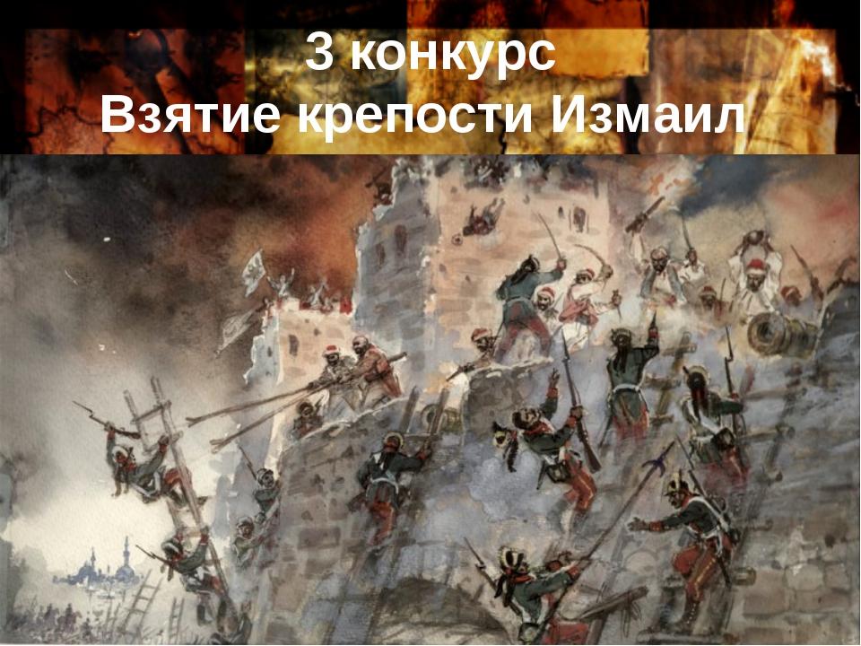 3 конкурс Взятие крепости Измаил
