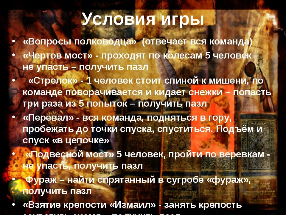 Условия игры «Вопросы полководца» (отвечает вся команда) «Чертов мост» - прох...