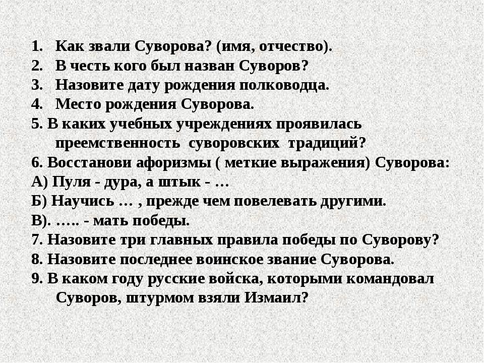 Как звали Суворова? (имя, отчество). В честь кого был назван Суворов? Назовит...