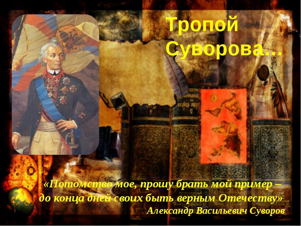 «Потомство мое, прошу брать мой пример – до конца дней своих быть верным Оте...