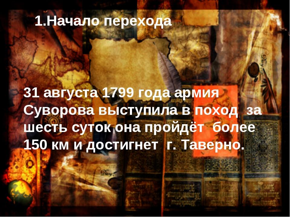 1.Начало перехода 31 августа 1799 года армия Суворова выступила в поход за ше...