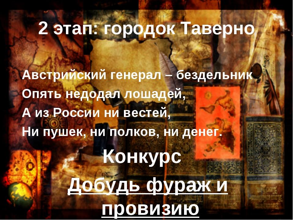 2 этап: городок Таверно Австрийский генерал – бездельник Опять недодал лошаде...
