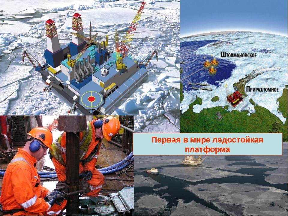 Первая в мире ледостойкая платформа