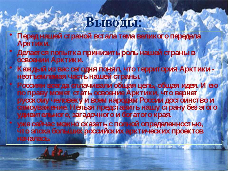 Выводы: Перед нашей страной встала тема великого передела Арктики. Делается п...