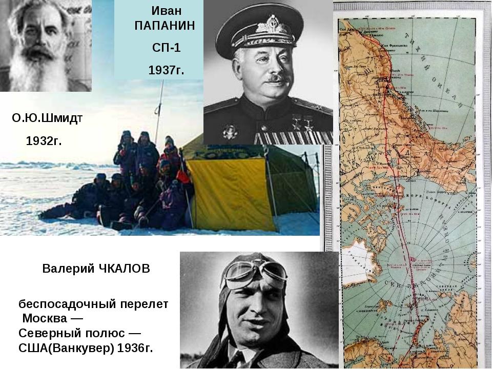 беспосадочный перелет Москва — Северный полюс — США(Ванкувер) 1936г. Валерий...