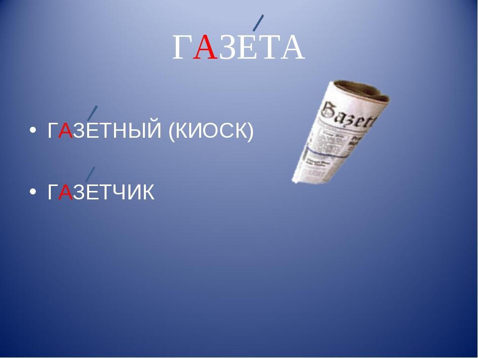 ГАЗЕТА ГАЗЕТНЫЙ (КИОСК) ГАЗЕТЧИК
