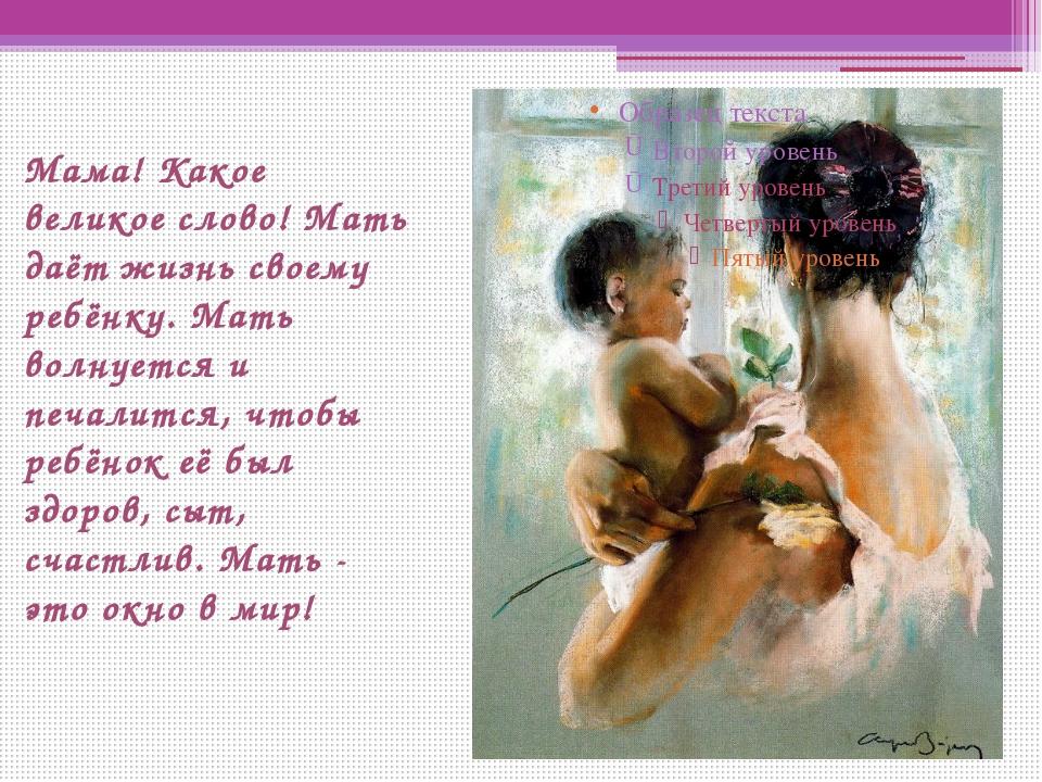 Мама! Какое великое слово! Мать даёт жизнь своему ребёнку. Мать волнуется и п...