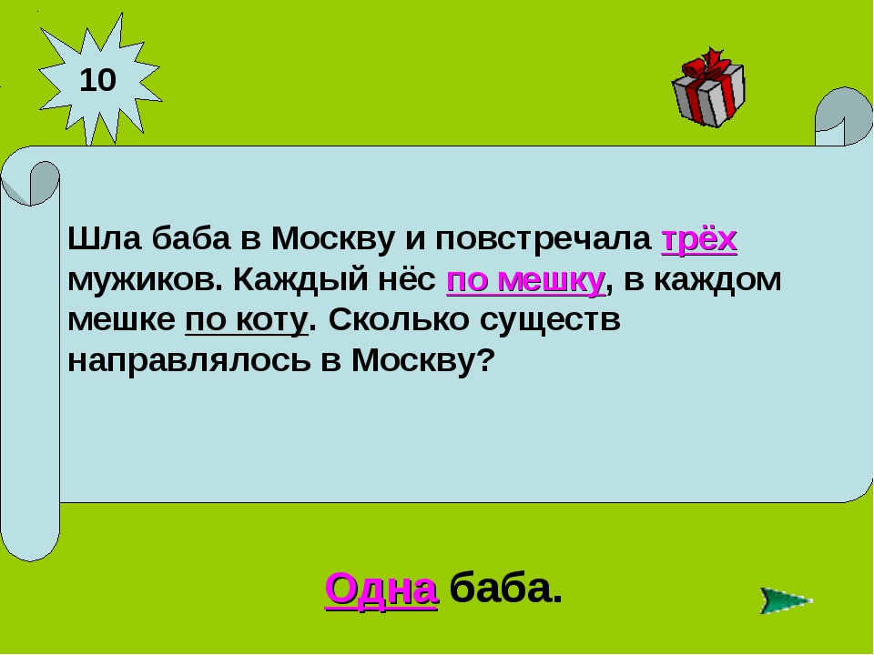 10 Одна баба. Шла баба в Москву и повстречала трёх мужиков. Каждый нёс по меш...
