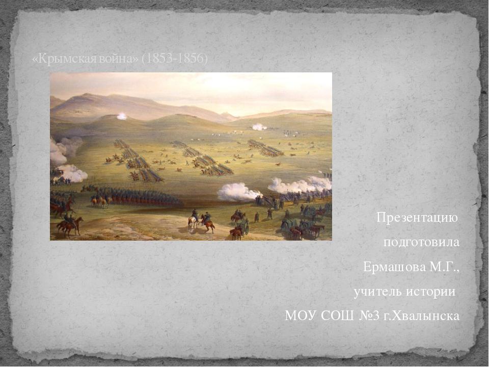 Презентацию подготовила Ермашова М.Г., учитель истории МОУ СОШ №3 г.Хвалынск...
