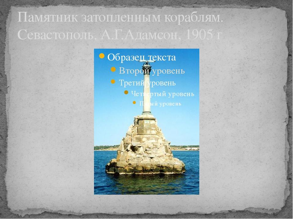 Памятник затопленным кораблям. Севастополь. А.Г.Адамсон, 1905 г