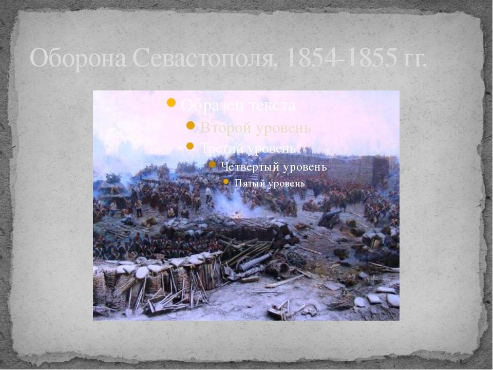 Оборона Севастополя, 1854-1855 гг.