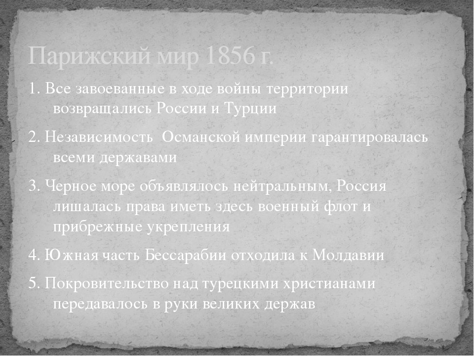 1. Все завоеванные в ходе войны территории возвращались России и Турции 2. Не...