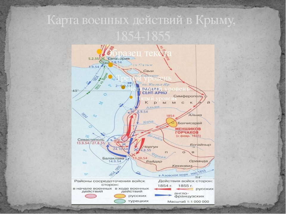 Карта военных действий в Крыму, 1854-1855