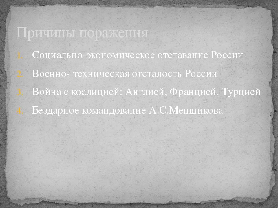 Социально-экономическое отставание России Военно- техническая отсталость Росс...