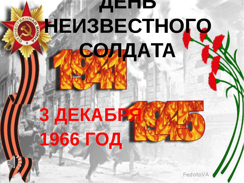 ДЕНЬ НЕИЗВЕСТНОГО СОЛДАТА 3 ДЕКАБРЯ 1966 ГОД FedotoVA