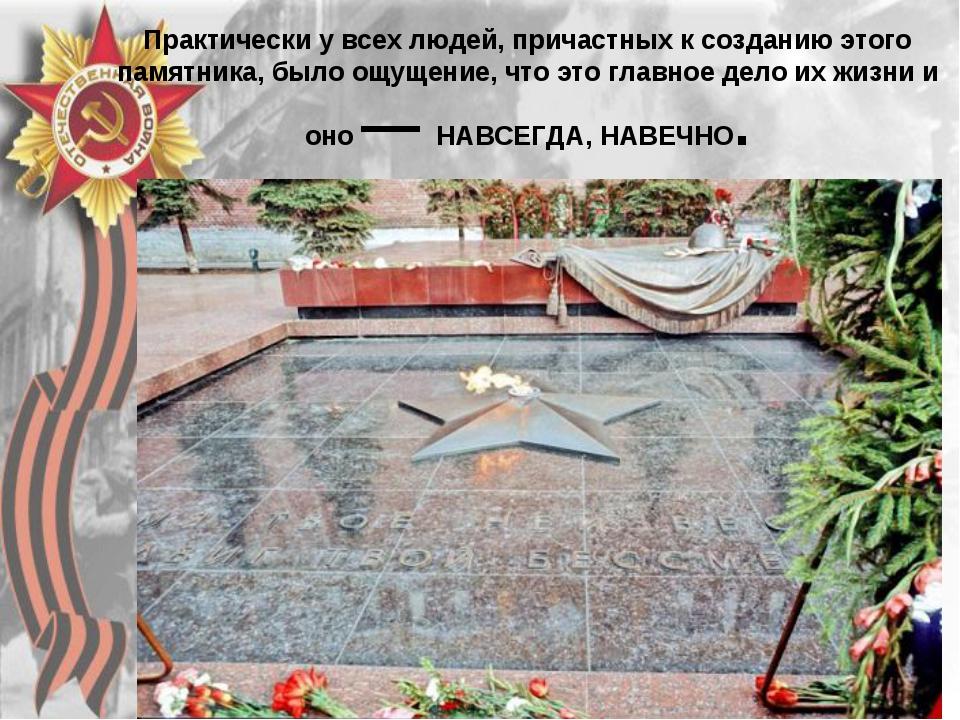 Практически у всех людей, причастных к созданию этого памятника, было ощущен...