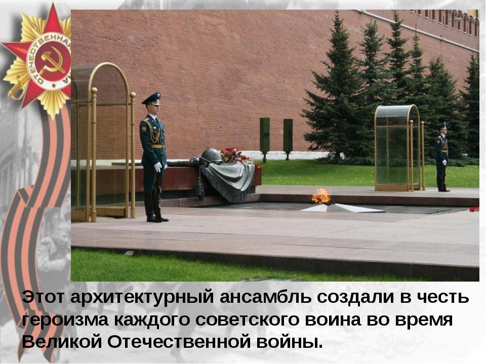 Этот архитектурный ансамбль создали в честь героизма каждогосоветского воина...