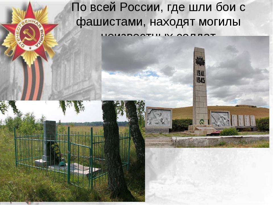 По всей России, где шли бои с фашистами, находят могилы неизвестных солдат
