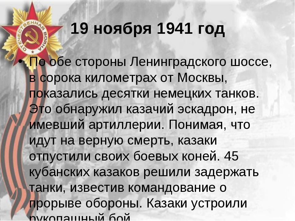 19 ноября 1941 год По обе стороны Ленинградского шоссе, в сорока километрах о...