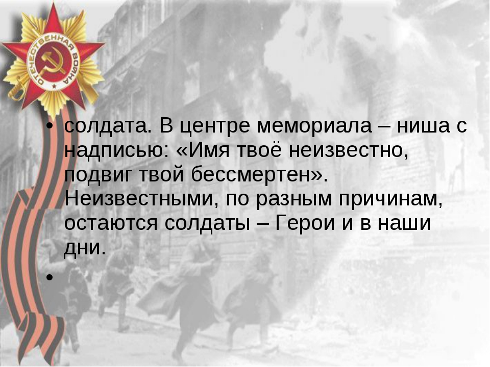 солдата. В центре мемориала – ниша с надписью: «Имя твоё неизвестно, подвиг т...