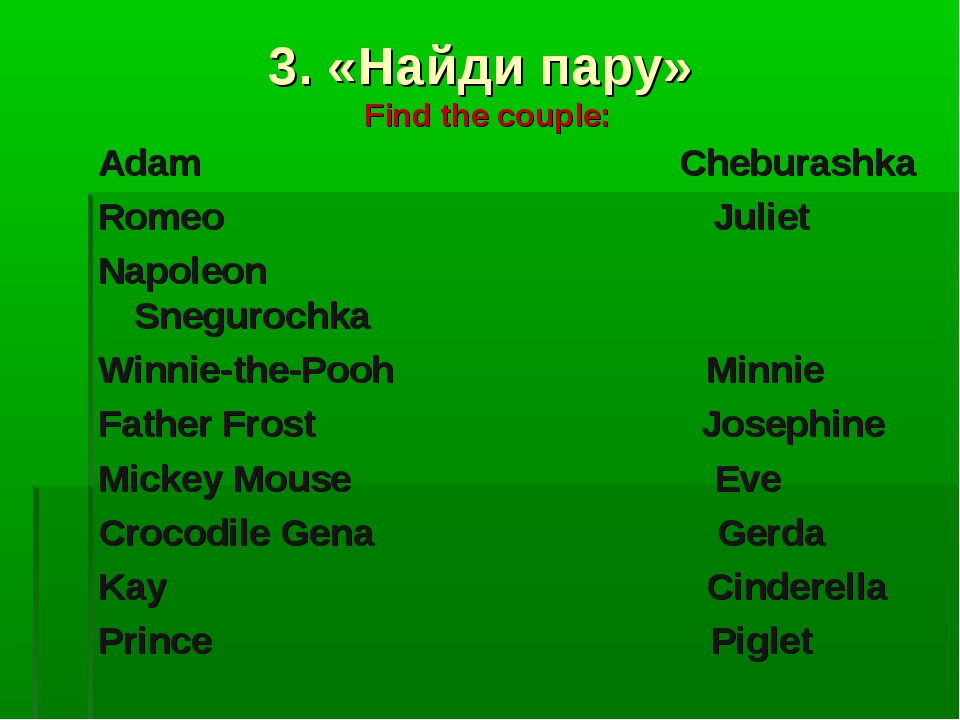 3. «Найди пару» Find the couple: Adam Cheburashka Romeo Juliet Napoleon Snegu...