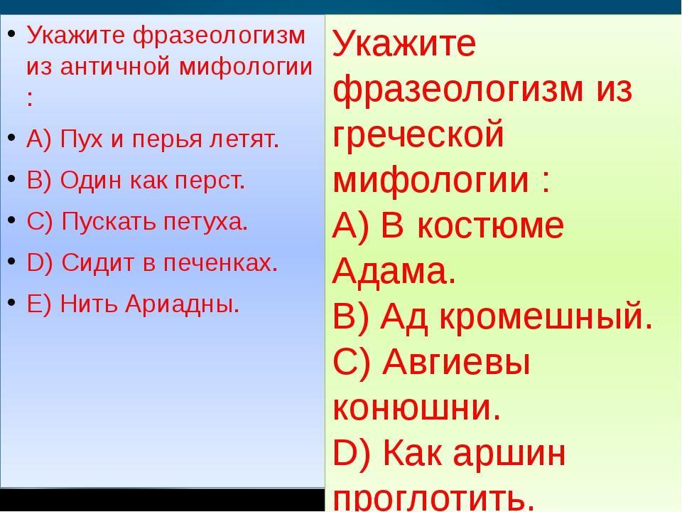 Укажите фразеологизм из античной мифологии : A) Пух и перья летят. B) Один ка...