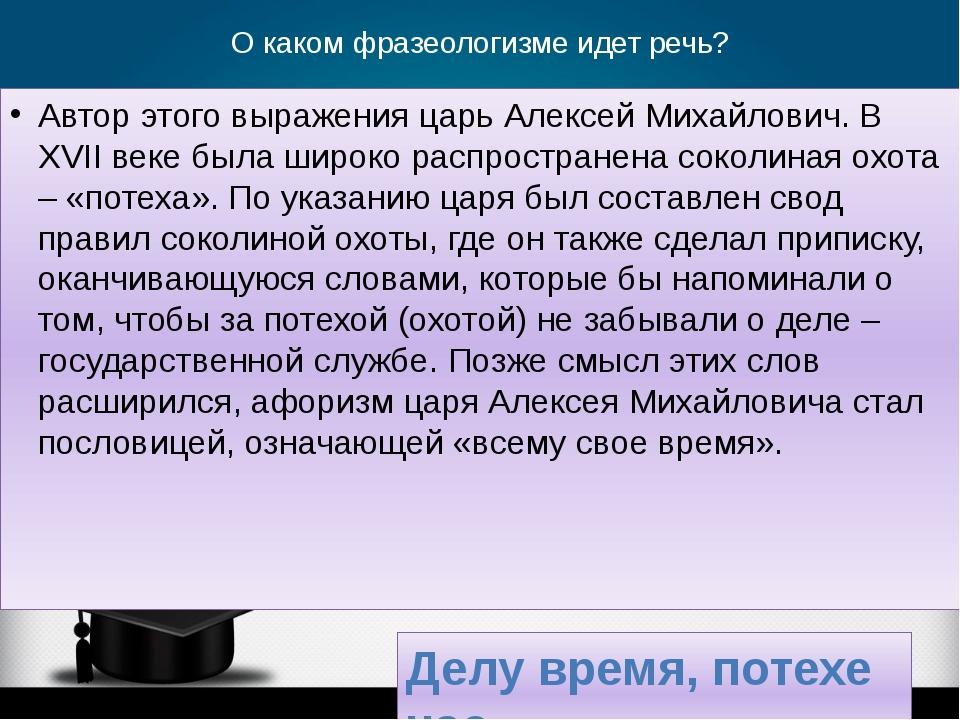 О каком фразеологизме идет речь? Автор этого выражения царь Алексей Михайлови...