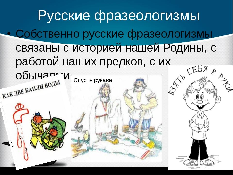 Русские фразеологизмы Собственно русские фразеологизмы связаны с историей наш...