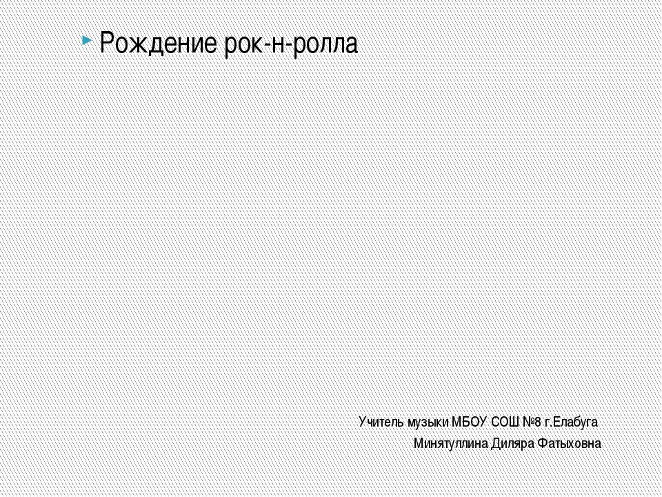 Учитель музыки МБОУ СОШ №8 г.Елабуга Минятуллина Диляра Фатыховна Рождение р...