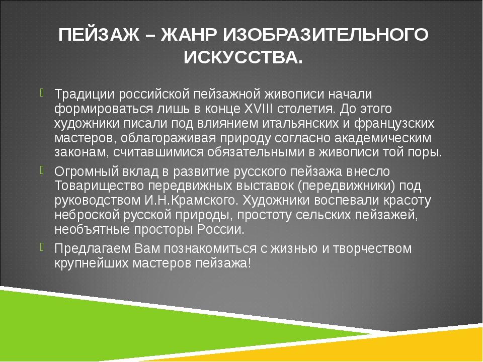 ПЕЙЗАЖ – ЖАНР ИЗОБРАЗИТЕЛЬНОГО ИСКУССТВА. Традиции российской пейзажной живоп...